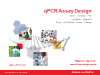 PCR Webinar Series: qPCR Assay Design