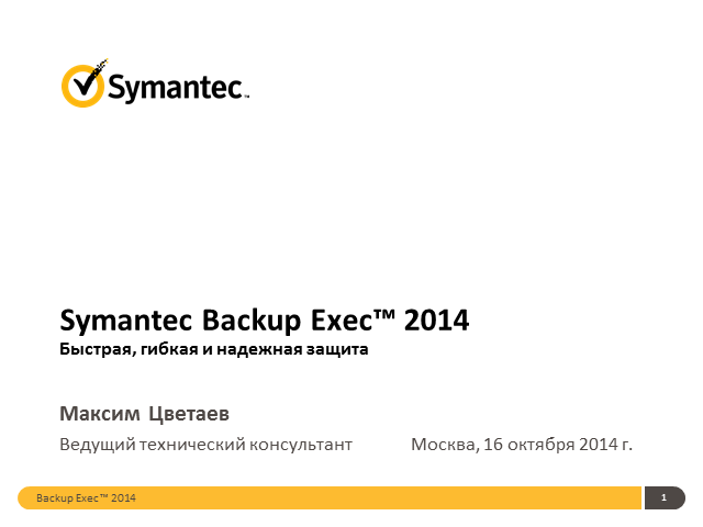 Backup Exec 2014, Backup Appliances