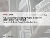 Five Approaches to Increase Visibility and Control in Modern Data Center Network