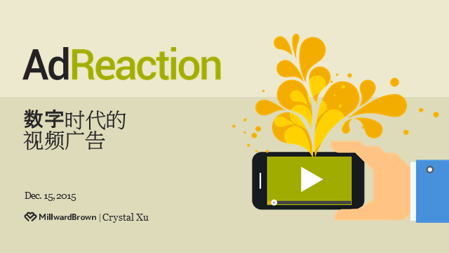 AdReaction: Video Creative in a Digital World CHINA Webinar