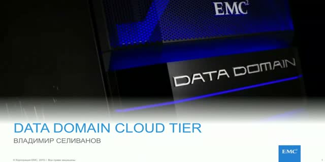 Data Domain Cloud Tier