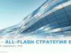 All-flash стратегия ЕМС