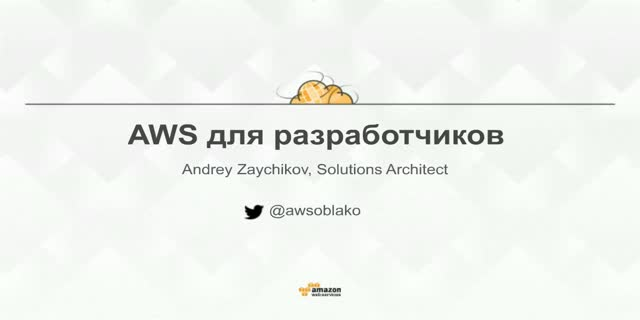 Использование Amazon Web Services для разработчиков