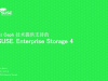 标题:SUSE Enterprise Storage 4 简介