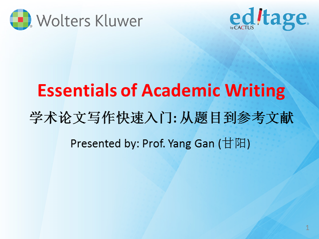 Essentials of academic writing (Language: CHINESE)