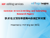 Common Errors in Writing and Submitting Research Papers (Chinese)