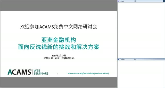 New AML Challenges and Solutions for Asian Financial Institutions (in Mandarin)