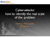 Cyber attacks – how to identify the real scale of the problem