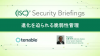 The Evolution of Vulnerability Management 進化を迫られる脆弱性管理