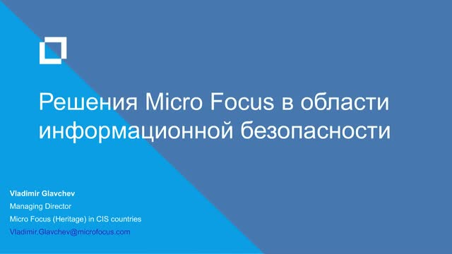 Security-портфолио компании Micro Focus. Введение.