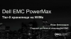 Dell EMC PowerMax – Tier-0 хранилище на NVMe