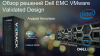 Обзор решений Dell EMC VMware Validated Design
