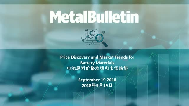 电池原料价格发现和市场趋势 Price assessments and market trends for battery materials