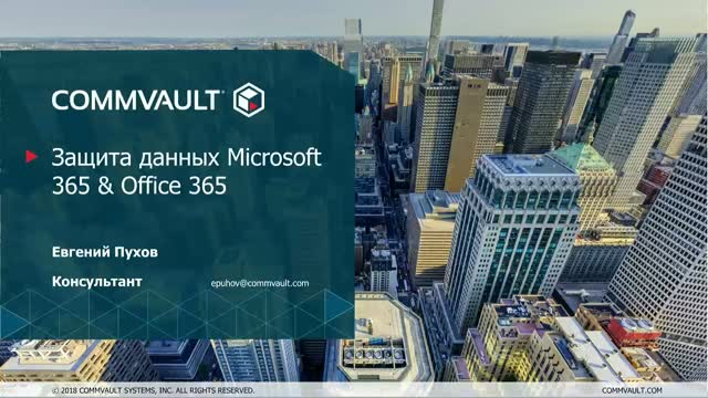 Commvault Office365 backup solution