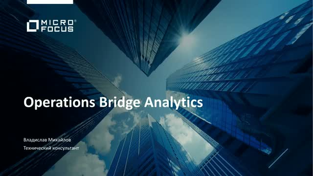 Micro Focus Operations Bridge Analytics