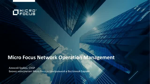 Micro Focus Network Operation Management