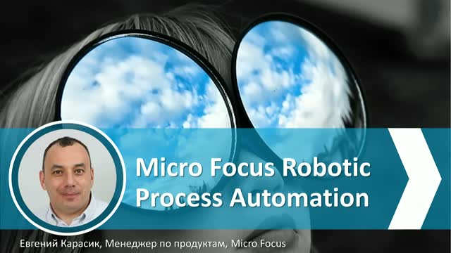 Micro Focus Robotic Process Automation