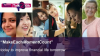 Make each moment count – how to help women and girls improve their financial wel