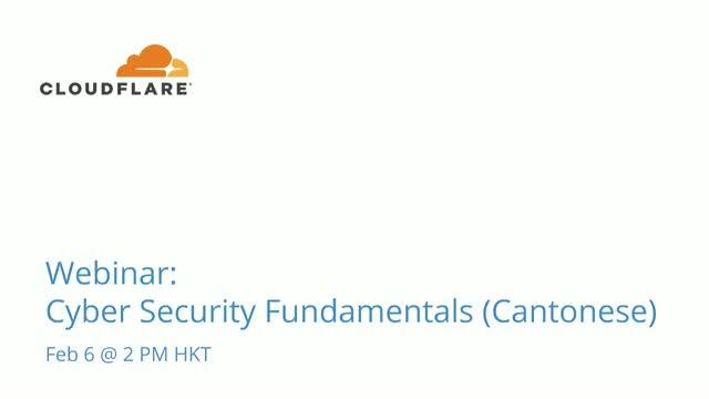 Cyber Security Fundamentals (Cantonese)