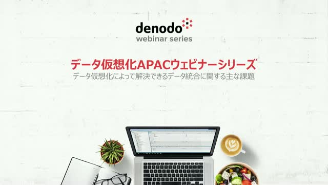 Accelerate Cloud Migration with Data Virtualization - データ仮想化によるクラウド移行の加速化 -