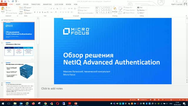 NetIQ Advanced Authentication