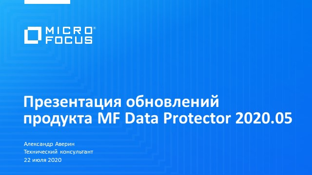 Обновления в версии Micro Focus Data Protector 10.70 (2020.05)