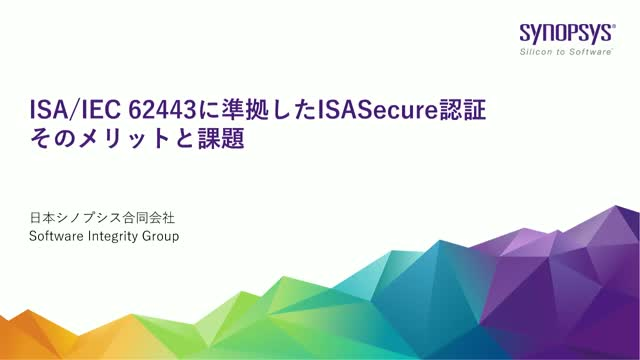 ISA/IEC 62443に準拠したISASecure認証 そのメリットと課題