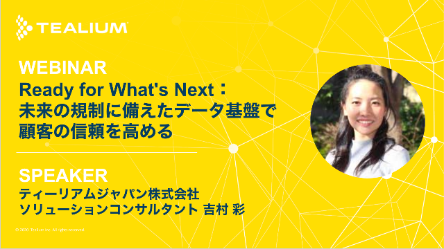 Ready for What's Next:未来の規制に備えたデータ基盤で、顧客の信頼を高める