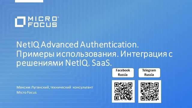 Micro Focus NetIQ Advanced Authentication. Примеры использования.
