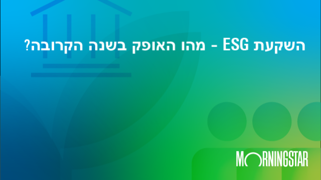 ESG investing: what's on the horizon for the year ahead? (for Israeli Market)